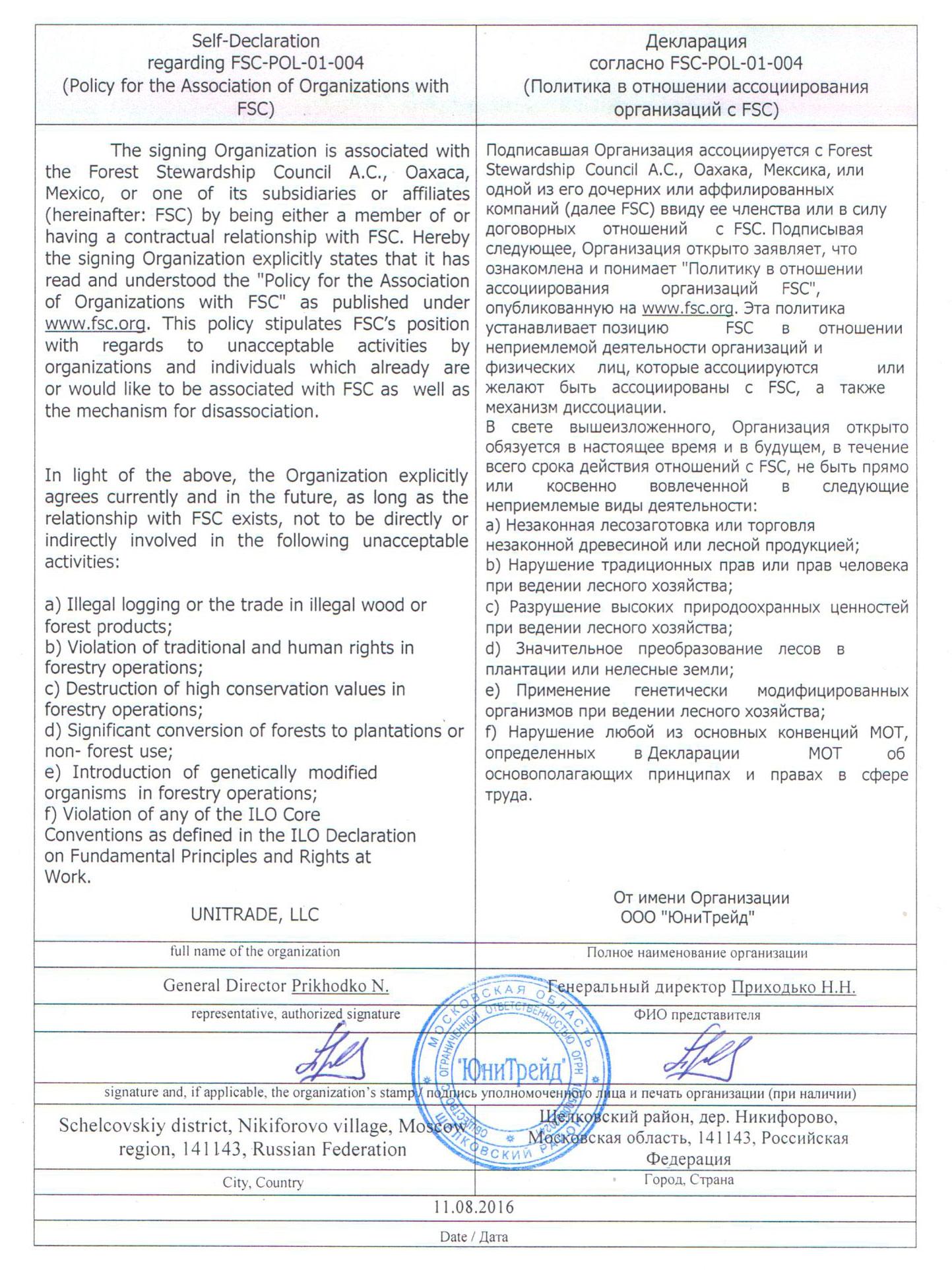 Сертификация производства древесного исо 9001 2008 сертификат стоимость